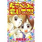 たっくんに恋してる!(2) (デザートコミックス)