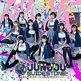ジュンジョウ・ガイドストーン【Blu-ray付盤】