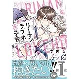リーマンラブホ男子会【電子限定おまけ付】 (ビーボーイコミックスDX)