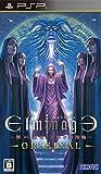 エルミナージュOriginal ~闇の巫女と神々の指輪~(通常版) - PSP