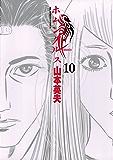 ホムンクルス(10) (ビッグコミックス)