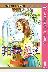 明日もきっと恋してる。 1 (マーガレットコミックスDIGITAL) Kindle版