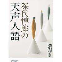 深代惇郎の天声人語 (朝日文庫)
