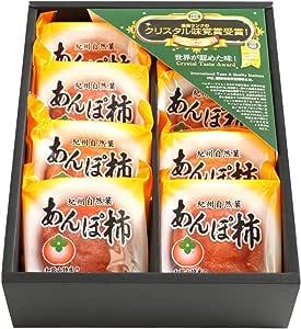 ふみこ農園 紀州 無添加 あんぽ柿(紀州自然菓)70g以上8個入 干し柿 ギフト 菓子 お歳暮 ギフト (通常)