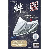 平山産業 バイクカバー 絆 アメリカン 3L KIZUNA-3L グレー