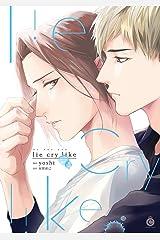 lie cry like【特典付き】 (シャルルコミックス) Kindle版