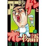 アゴなしゲンとオレ物語(2) (ヤングマガジンコミックス)
