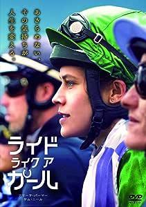 ライド・ライク・ア・ガール [DVD]