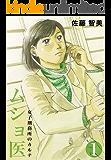 ムショ医1