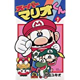 スーパーマリオくん(1) (てんとう虫コミックス)