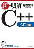 新・明解C++入門