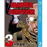 ヴァンパイア・サバイバー 3 (ジャンプコミックスDIGITAL)