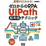 基礎がよくわかる!ゼロからのRPA UiPath超実践テクニック