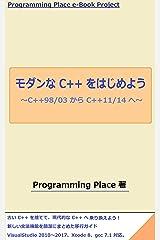 モダンな C++ をはじめよう: C++98/03 から C++11/14 へ Kindle版