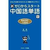 新ゼロからスタート中国語単語BASIC1000