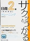 サクッとうかる日商簿記2級商業簿記トレーニング