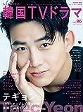もっと知りたい! 韓国TVドラマvol.96 (メディアボーイMOOK)