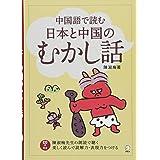 中国語で読む日本と中国のむかし話