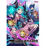 初音ミク「マジカルミライ2019」 (通常盤Blu-ray)