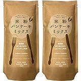 国産 米粉 100% パンケーキミックス グルテンフリー 福岡県産 高アミロース米 2019年産米 (2袋)