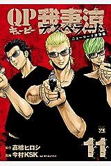 QP 我妻涼 ~Desperado~ 11 (ヤングチャンピオン・コミックス) Kindle版