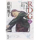RDG2 レッドデータガール はじめてのお化粧 (角川文庫)