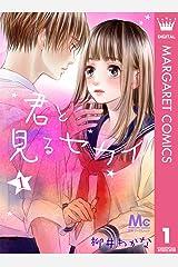 君と見るセカイ 1 (マーガレットコミックスDIGITAL) Kindle版