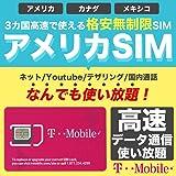 アメリカSIM 30日間【使い放題】4G-LTE 高速データ通信/通話/SMS/テザリング 【アメリカ ハワイ 無制限】 プリペイド SIMカード T-Mobile