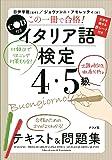 CD付き この一冊で合格! イタリア語検定4・5級テキスト&問題集