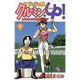 じゃじゃ馬グルーミン★UP!(3) (少年サンデーコミックス)