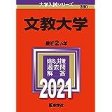文教大学 (2021年版大学入試シリーズ)