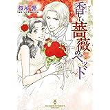ブライド・カルテット 香しい薔薇のベッド (エメラルドコミックス/ハーモニィコミックス)
