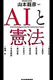 AIと憲法 (日本経済新聞出版)