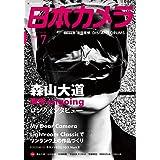 日本カメラ 2020年 7月号