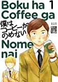僕はコーヒーがのめない (1) (ビッグコミックス)