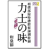 相撲部屋特濃脂奴隷調教録 力士の味 前編 G-men&SUPER SM-Zゲイ小説文庫