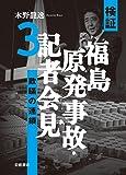 検証 福島原発事故・記者会見3――欺瞞の連鎖