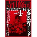 寺山修司実験映像ワールドvol.4 [DVD]