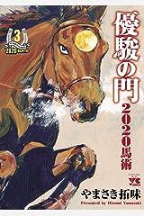 優駿の門2020馬術 3 (ヤングチャンピオン・コミックス) Kindle版