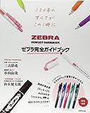 ゼブラ完全ガイドブック ([実用品])