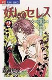 妖しのセレス(2) (フラワーコミックス)