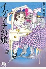 イグアナの娘 (小学館文庫) Kindle版