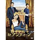 ロイヤル・セブンティーン [DVD]