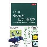 カラー版 虫や鳥が見ている世界―紫外線写真が明かす生存戦略 (中公新書)