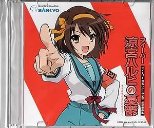 パチンコ 涼宮ハルヒの憂鬱 オリジナル サウンドトラック CD