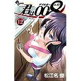 君は008(12) (少年サンデーコミックス)