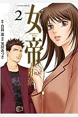 女帝 由奈(2) (フラワーコミックスα) Kindle版