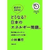 45分でわかる! どうなる? 日本のエネルギー問題。 (MAGAZINE HOUSE45MINUTES SERIES # 16)