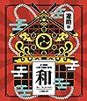 遊助祭2018「和」~あの・・わ なんですケド。~ [Blu-ray]