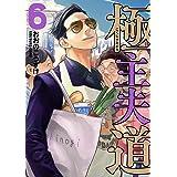 極主夫道 6 (BUNCH COMICS)